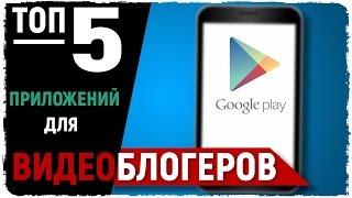 ТОП 5. Приложения для видеоблогера| андроид (android)