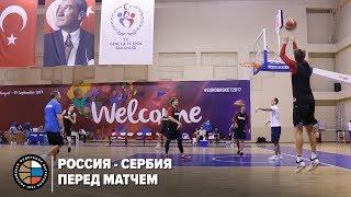 Россия - Сербия / Перед матчем