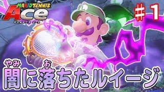 マリオテニス エース♯1 このラケットすごいよ、兄ちゃ~ん!闇に落ちたルイージを救え!! thumbnail