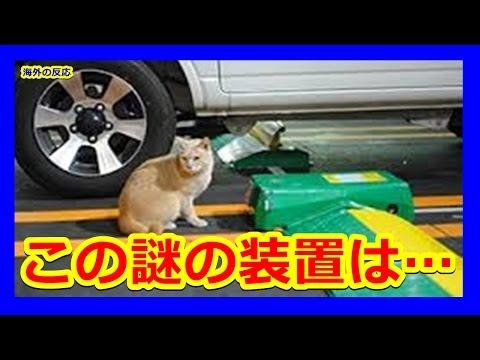 【海外の反応】外国人「日本の駐車場の地面で見かけた謎の装置、これは何…?」