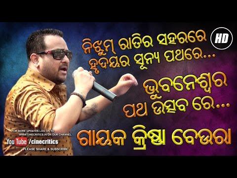 Singer Krishna Beura Live Performance Patha Utsav Raahgiri Cinecritics