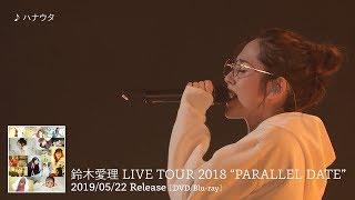 """鈴木愛理「ハナウタ」(LIVE TOUR 2018 """"PARALLEL DATE"""" より)"""