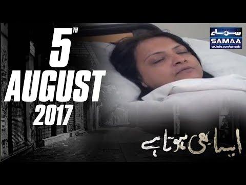 Aisa Bhi Hota Hai - SAMAA TV - 05 Aug 2017