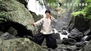 方季韋[情是太極]專輯裡 太極 九式養生功法-潘靖篇
