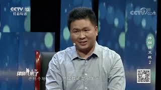 《律师来了》 20191116 婚姻保卫战2| CCTV社会与法