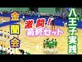 【全中バレー2019】金蘭会中学校 vs 八王子実践中学校(決勝・第3セット)volleyball
