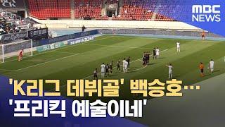 'K리그 데뷔골' 백승호…'프리킥 예술이네' (2021.06.06/뉴스데스크/MBC)