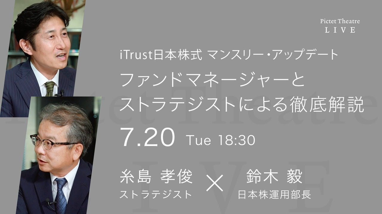 2021/07/20 iTrust日本株式・マンスリー・アップデート <糸島孝俊 × 鈴木毅> Pictet Theatre Live