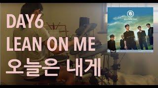 Video Lean On Me 오늘은 내게 - DAY6 (데이식스) (Drum Cover) 드럼 커버 download MP3, 3GP, MP4, WEBM, AVI, FLV Januari 2018