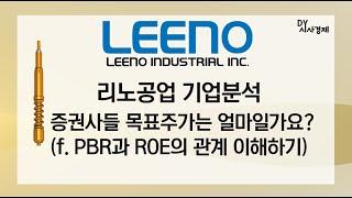 리노공업 기업분석, 적정주가는? PBR과 ROE의 관계…