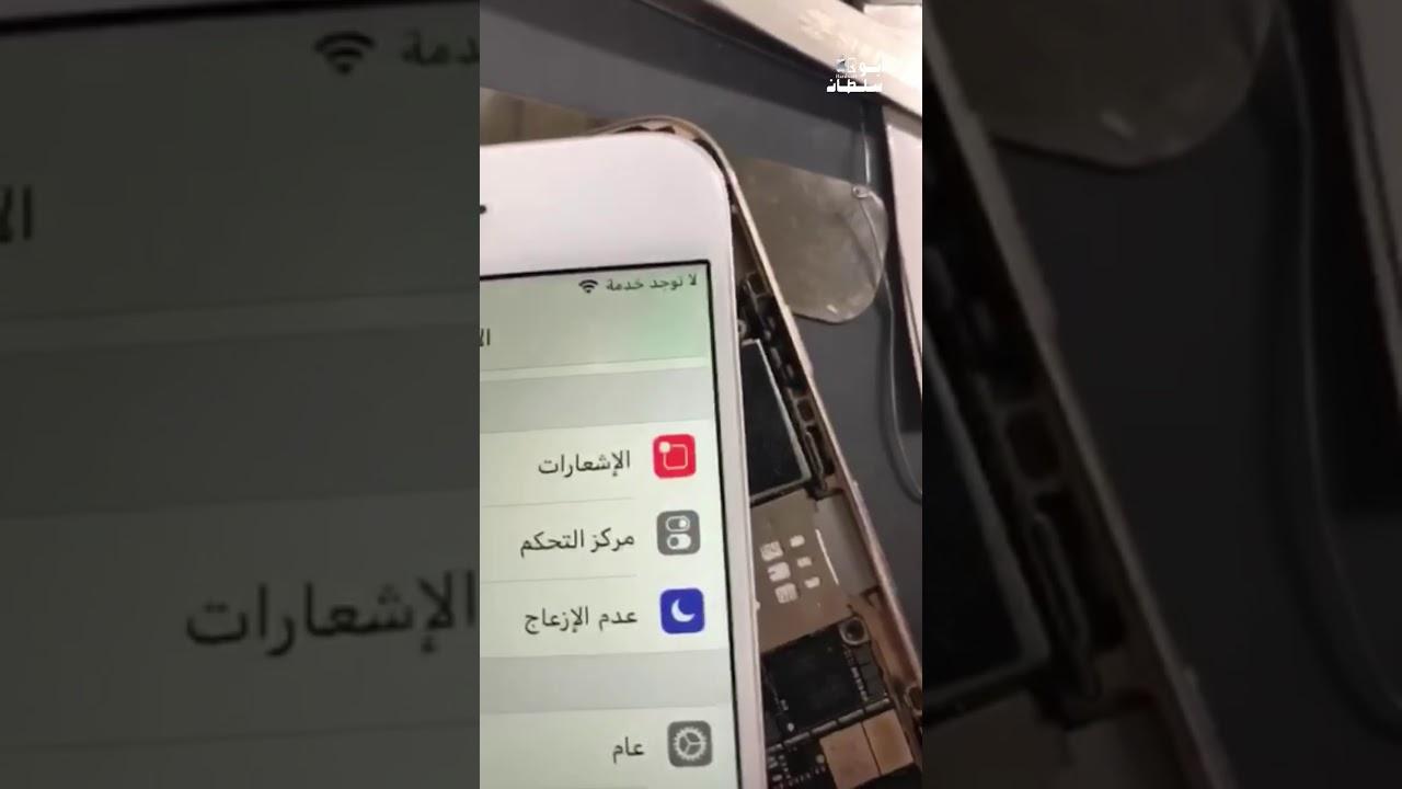 اصلاح ايفون 6 لاتوجد خدمة Iphone 6 Repair No Service Youtube