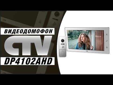 CTV-DP4102AHD Ctv-m4102ahd - видеодомофон для квартиры