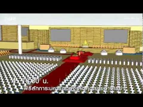 สปอต วันวิสาขบูชา 2555