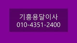 판교용달이사,010-4351-2400,기흥용달이사,쇼파…