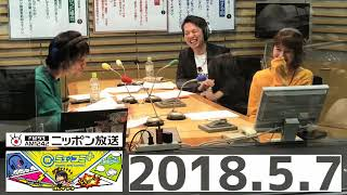 2018年5月7日24時放送 【出演】吉田尚記アナウンサー、岡田ロビン翔子(...