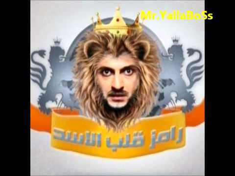 اغنية رامز جلال رامز قلب الاسد Youtube