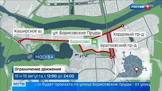 В выходные будет ограничено движение в районе Братеевского парка - Вести 24