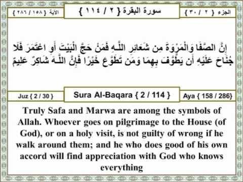 02 002 158 Surat Al Baqara (The Cow) The Holy Quran