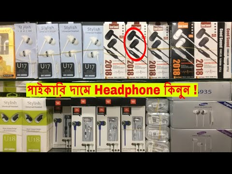 Buy Headphone Wholesale price in Bd 🎧 Best Place To Buy Headphone Dhaka 2018