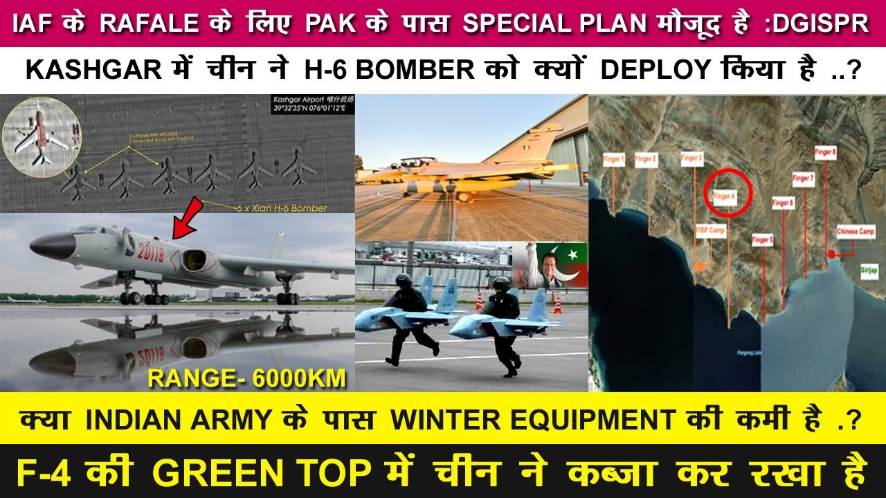 Indian Defence New:Pak has secret plans for IAF Rafale,China Deploy Nuclear Bomber at Kashgar,Army