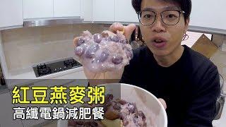 紅豆燕麥粥 |高纖電鍋早餐|菜單研究所028
