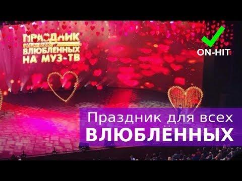 Концерт 'Праздник для всех влюбленных' в Кремле 14.02.2018 - Видео приколы ржачные до слез