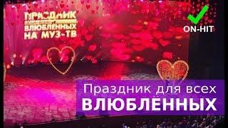 Концерт 'Праздник для всех влюбленных' в Кремле 14.02.2018