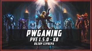 PWGaming PvE 1.5.0 - x8 | Открытие 15 декабря | обзор сервера