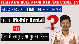 Good News - जल्द खत्म होगा Trai का नया नियम | Trai New Rules for DTH and Cable TV [The 117]