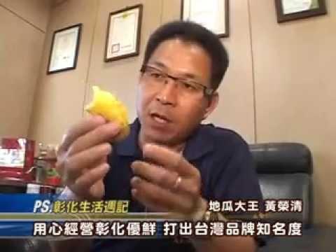 彰化地瓜大王,用心經營打出台灣品牌