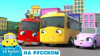 Бастер и Новый Ученик В Школе Мультики для детей Автобус Бастер Детские Песни