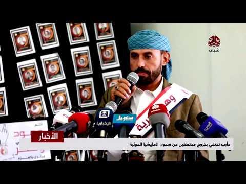 مأرب تحتفي بخروج مختطفين من سجون المليشيا الحوثية  | تقرير رشاد النواري