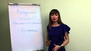 Олеся Куклина. Урок 5. Вредные советы - как испортить отношения с мужчинами!