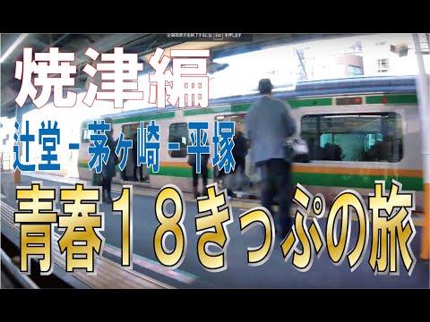 青春18きっぷの旅2019静岡焼津編④  辻堂~茅ヶ崎~平塚