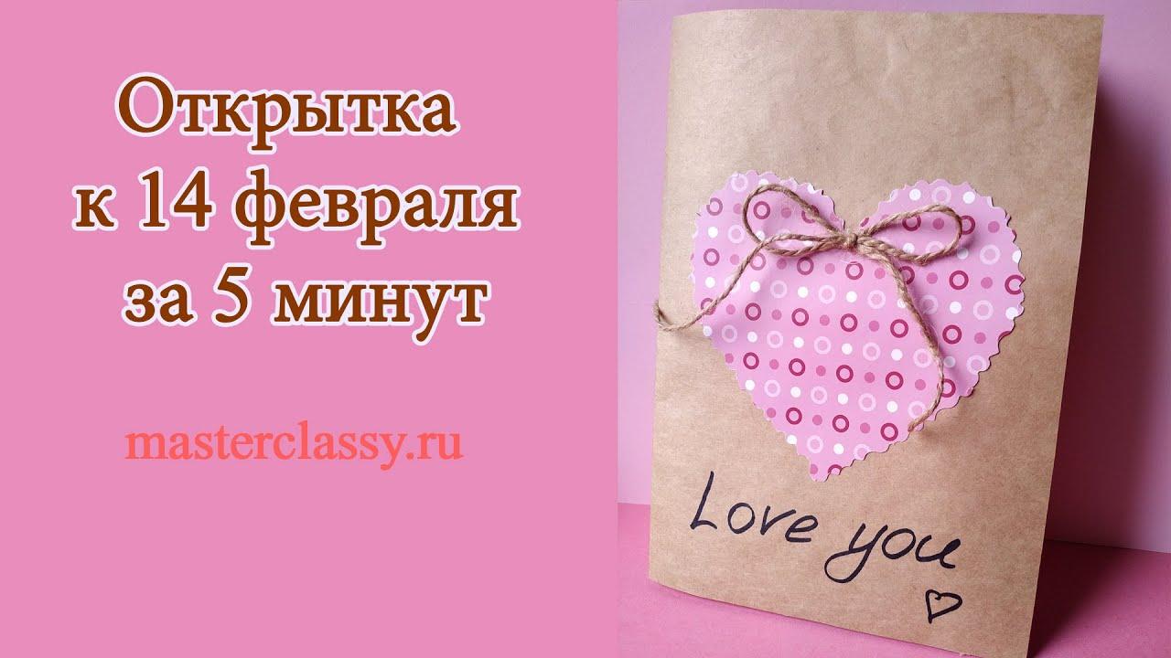 Simple DIY Valentines Cards. Красивая открытка к 14 февраля из крафт-бумаги за 5 минут. Видео урок