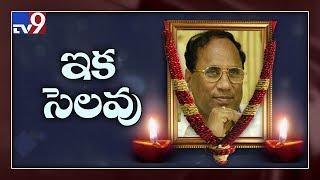 Kodela Siva Prasad Rao funeral at Swargapuri ||Narasaraopet