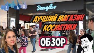 лучший магазин косметики и парфюмерии в Германии. #Douglas