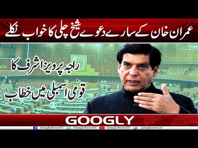 Imran Khan Kai Saray Daway Sheikh Chilli Ka Khawab Niklay : Raja Pervaiz Ashraf | Googly News TV