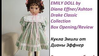 Emily doll by Dianna Effner review/ Коллекционная кукла от Дианы Эффнер/ Распаковка/Обзор