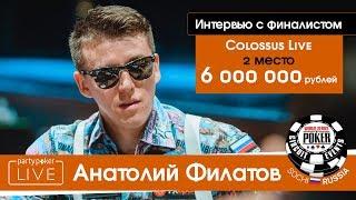 """Анатолий """"nl_profit"""" Филатов 2-е место Colossus"""