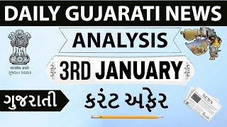 Gujarat DAILY News analysis - 3rd   JANUARY - Daily current affairs in gujarati GPSC GSSSB GSET TET