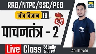 05:00 PM - Science - Biology - पाचनतंत्र - 2 | NTPC/RRB/SSC/PEB
