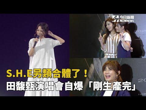 S.H.E合體了!田馥甄演唱會自爆「剛生產完」
