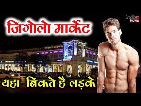 Gigolo market in delhi ncr