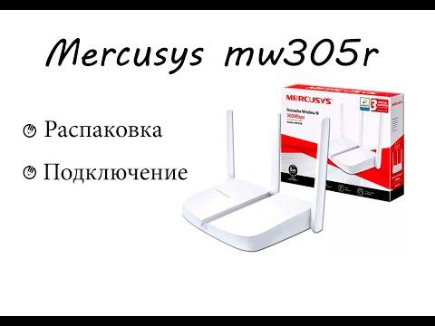 роутер  Mercusys   распаковка подключение и настройка