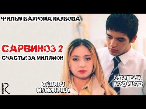 Сарвиноз 2 | Счастье за миллион (узбекфильм на русском языке) #UydaQoling