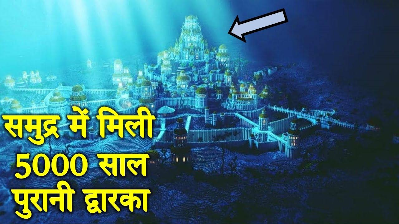कैसे और क्यों डूबी थी श्री कृष्ण की द्वारका? Why and how was Krishna's Dwarka immersed Under Water?