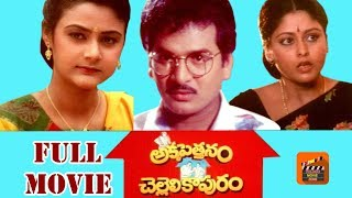 AKKA PETHANAM CHELLELI KAPURAM | FULL LENGTH MOVIE | RAJENDRA PRASAD | APARNA  | TELUGU MOVIE ZONE