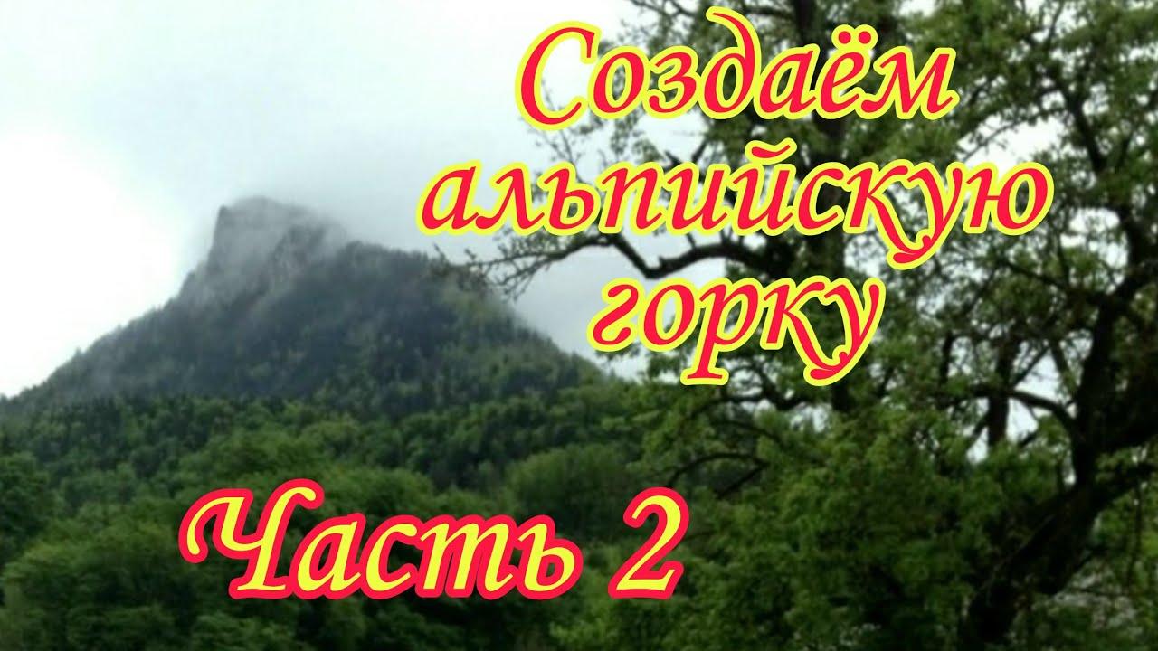 Часть 2.Создаем альпийскую горку на даче своими руками.#Дача#Сад#Ландшафтный дизайн.#