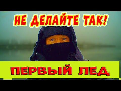 Первый лёд 2019 - 2020 Опасный выход за окунем Зимняя рыбалка 16.11.2019